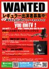 you meTV!募集用フライヤー