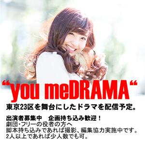 you meDRAMA